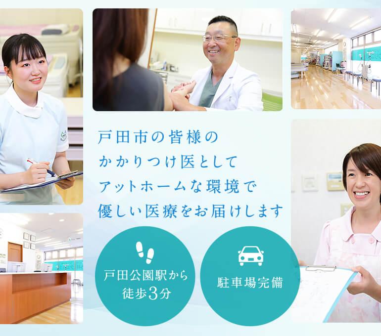戸田市の皆様のかかりつけ医としてアットホームな環境で優しい医療をお届けします